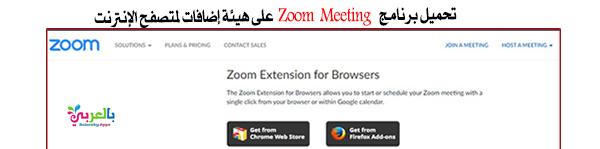 تحميل برنامج Zoom meeting على هيئة إضافات لمتصفح الإنترنت