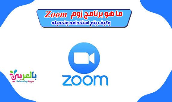 ماهو برنامج زوم zoom