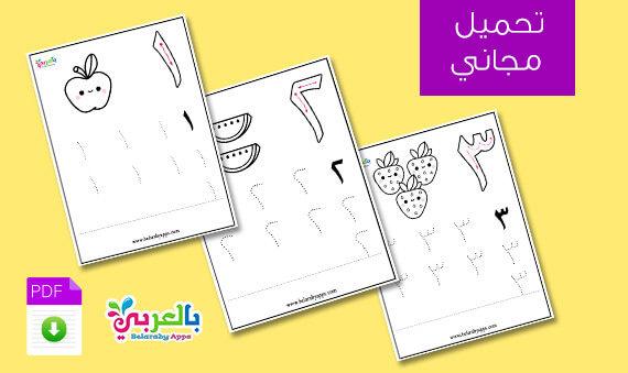 أوراق عمل مجانية.. تعليم كتابة الأرقام العربية للاطفال