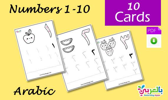 Tracing Arabic Numbers Worksheets For Kids - Free Printable ⋆ بالعربي نتعلم