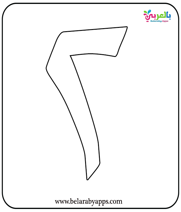 Free Arabic Numbers 1 20 Coloring Pages Belarabyapps