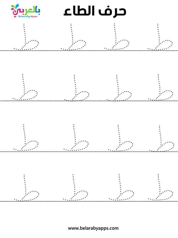 أوراق عمل تعلم كتابة الحروف العربية بالتنقيط - Writing Arabic Letters tracing Worksheets PDF