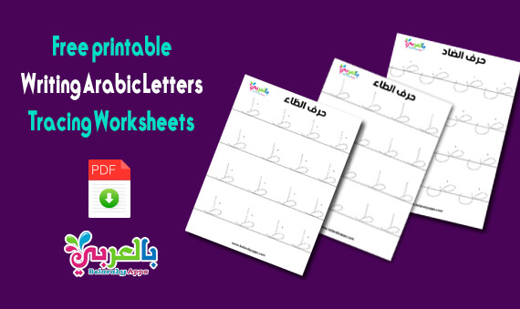 Writing Arabic Letters tracing Worksheets PDF