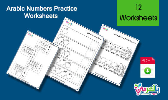 Arabic Numbers Practice Worksheets For Kindergarten