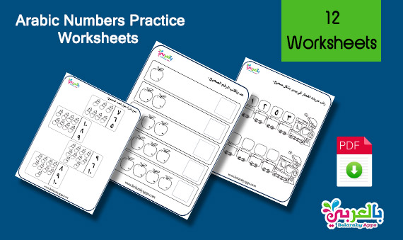 Arabic Numbers Practice Worksheets For Kindergarten