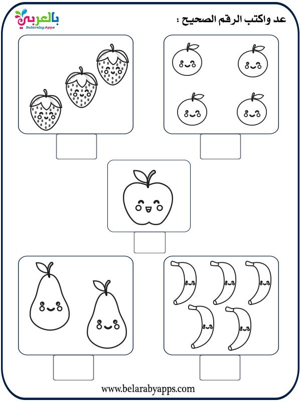تدريبات اوراق عمل لرياض الاطفال رياضيات