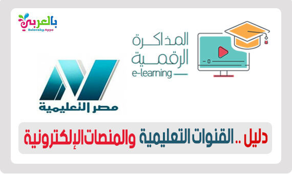 تردد جميع القنوات التعليمية المصرية وروابط المنصات الإلكترونية