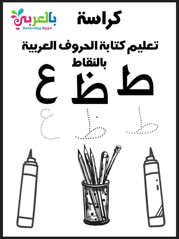 تدريبات تعلم كتابة الحروف العربية بالنقاط