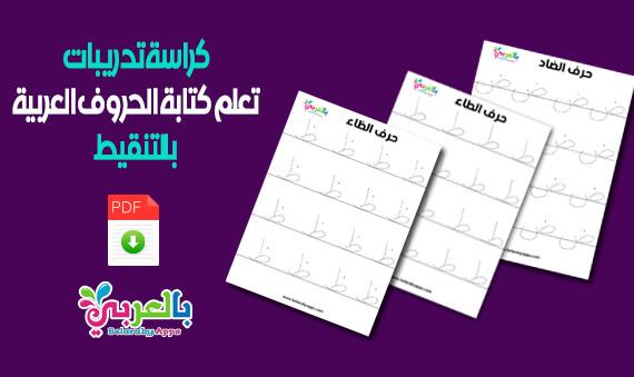 كراسة تدريبات تعلم كتابة الحروف العربية بالتنقيط pdf