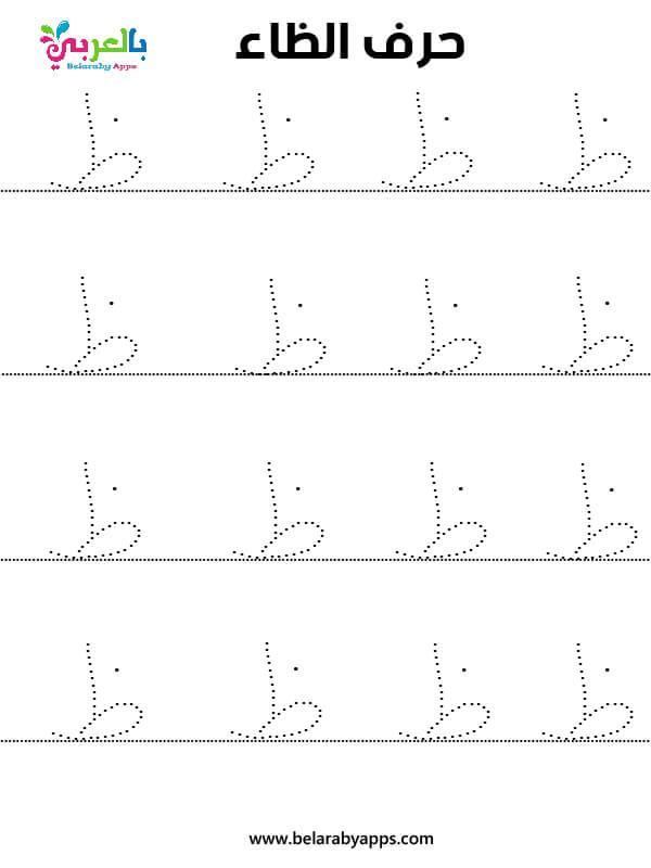 اوراق عمل لرياض الأطفال حروف الهجاء pdf