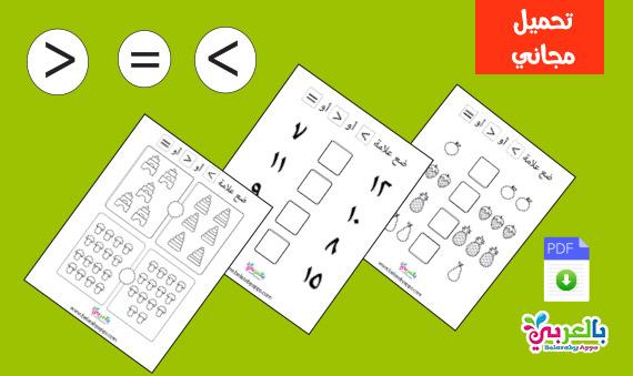 اوراق عمل رياضيات مقارنة الاعداد