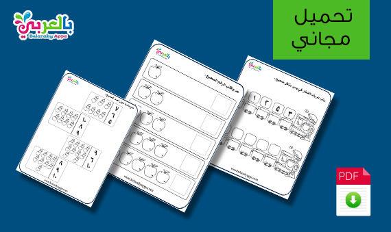 تمارين كتابة الارقام العربية للاطفال