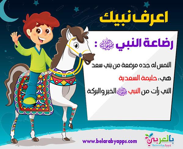 رضاعة النبي في بادية بني سعد - بطاقات اعرف نبيك للاطفال