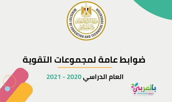 نظام مجموعات التقوية المدرسية 2020-2021
