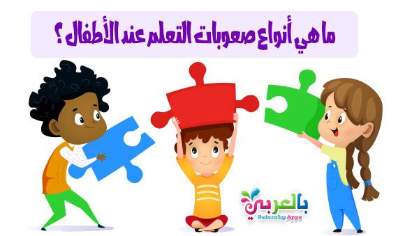 أشهر أنواع صعوبات التعلم عند الأطفال