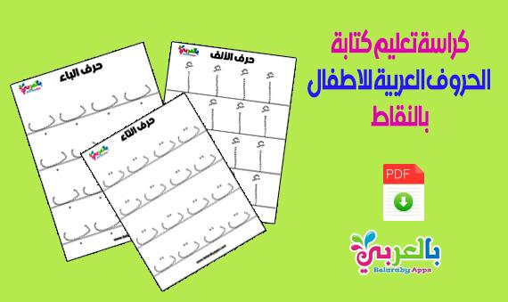 كراسة تعليم كتابة الحروف العربية للاطفال بالنقاط