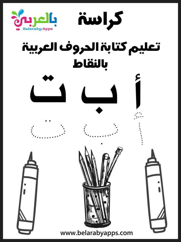 تدريبات تعلم كتابة الحروف العربية