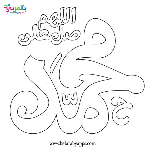 Prophet Muhammad Coloring Pages,Islamic Colouring Book ⋆BelarabyApps