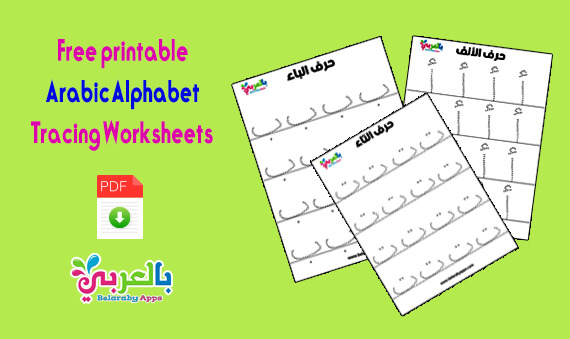 Free!- Arabic Alphabet Tracing Worksheets PDF ⋆ BelarabyApps