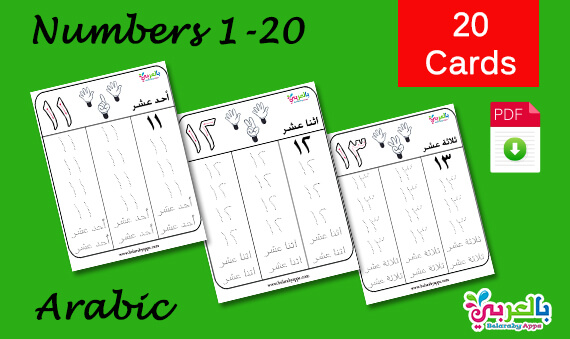 Free! Tracing Arabic Numbers 1-20 Worksheets PDF
