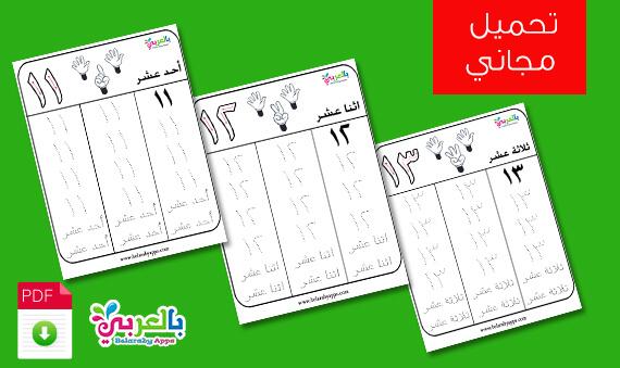 كراس تعليم كتابة الارقام العربية للاطفال من 1 إلى 20 PDF