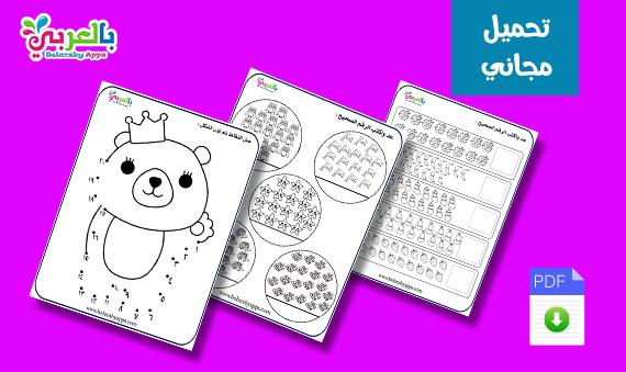 اوراق عمل الاعداد من 1 إلى 20 بالعربية - تمارين الارقام العربية