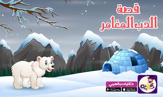 قصة الدب المغامر :: قصص أطفال مكتوبة