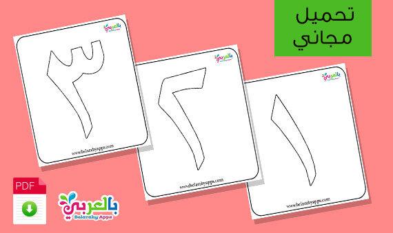 الأرقام العربية1-20 مفرغة للتلوين.. ارقام جاهزة للطباعة