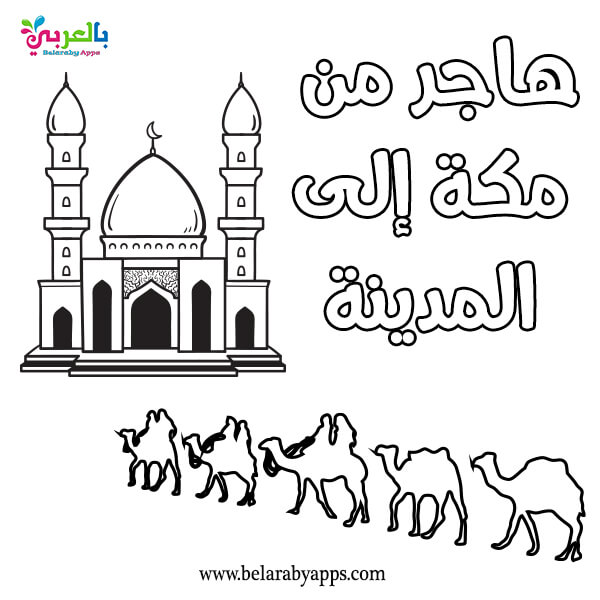 Prophet hijra from mecca to medina