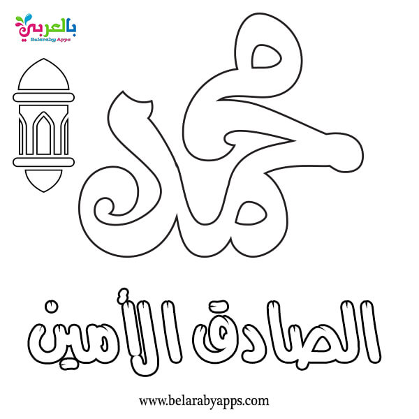 muhammad prophet name coloring pages