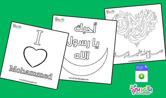 رسومات للتلوين عن النبي محمد