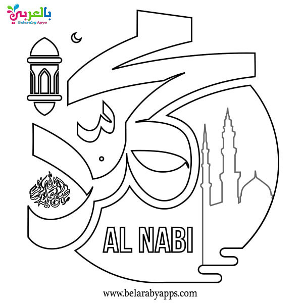 muslim picture coloring page