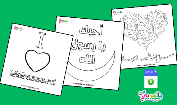 Prophet Muhammad Coloring Pages