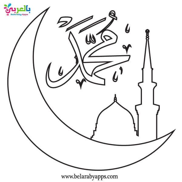 Prophet Muhammad Coloring Pages Islamic Colouring Book Belarabyapps