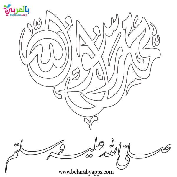 Free Islamic printable worksheets - prophet Muhammad