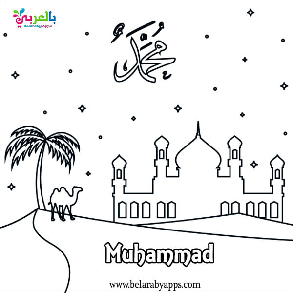 The Life of Rasulullah Muslim kids