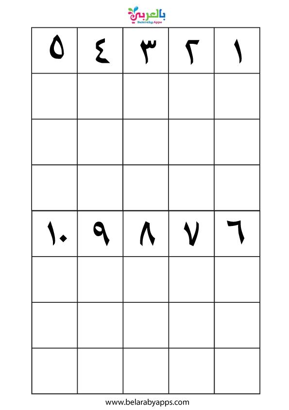 تعليم كتابة الأرقام العربية من 1 الى 100