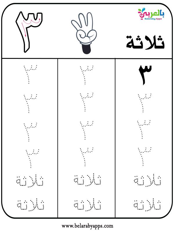 تعليم كتابة الارقام العربية للاطفال من 1 إلى 20 - tracing arabic numbers 1-20 worksheets