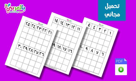 كراس تعليم كتابة الأعداد العربية من 1 الى 100 PDF