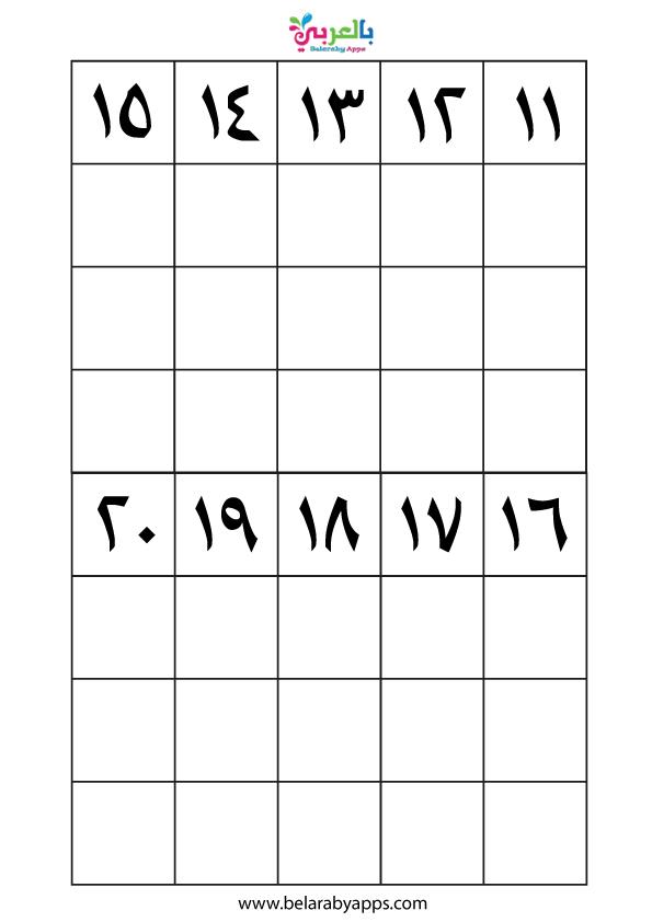 تمارين كتابة الأرقام العربية للاطفال