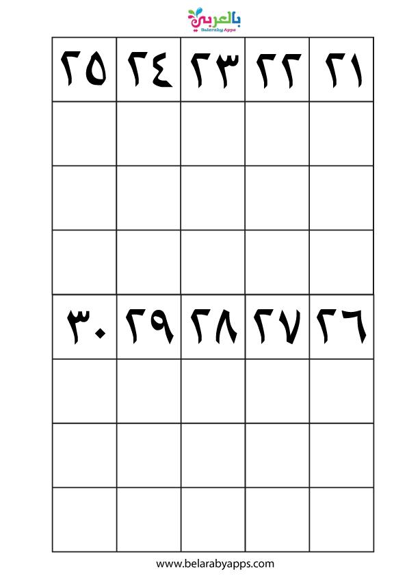 كتاب تعليم الأرقام العربية للأطفال من 1 إلى 100