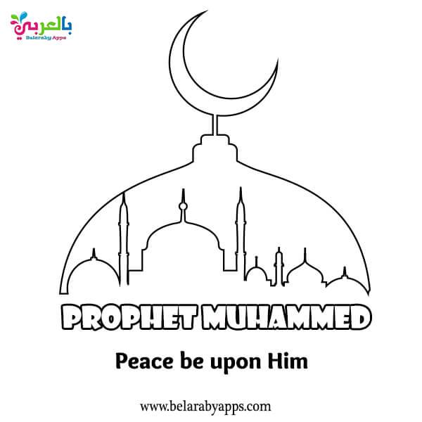 Prophet muhammad coloring book