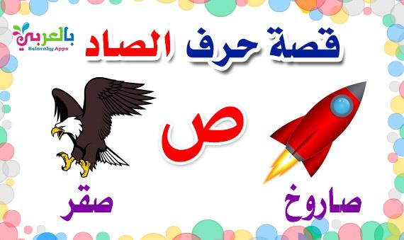 قصة حرف ص للروضة من قصص الحروف العربية للاطفال