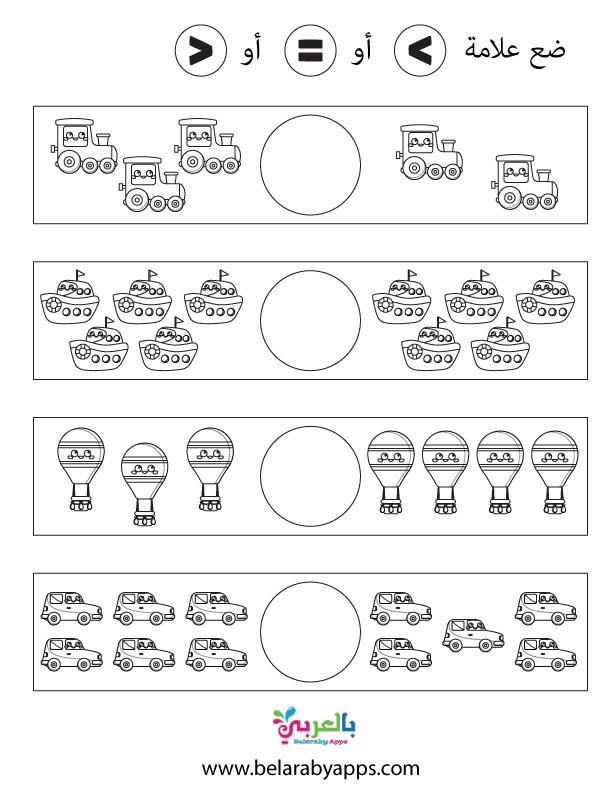 تعليم مقارنة الاعداد للاطفال - اوراق عمل رياضيات مقارنة الاعداد