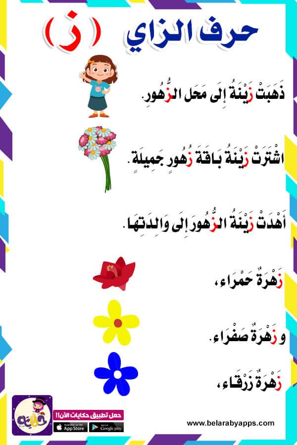 قصة حرف الزاي بالصور للاطفال