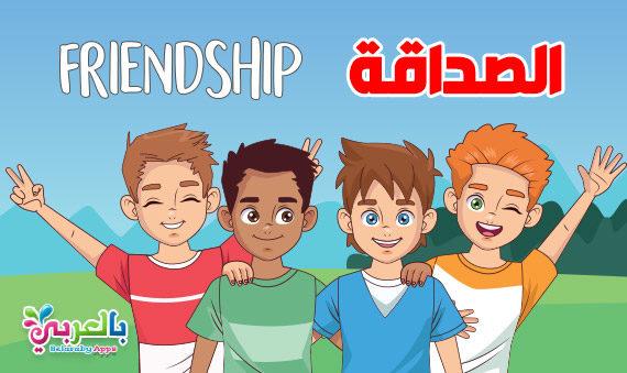 موضوع عن الصداقة قصير بالانجليزي