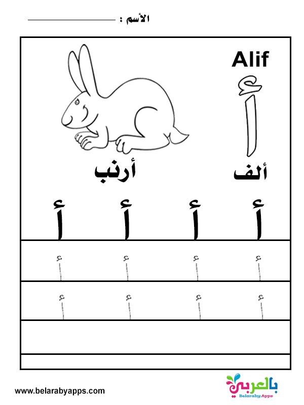 تعليم كتابة الحروف العربية للأطفال