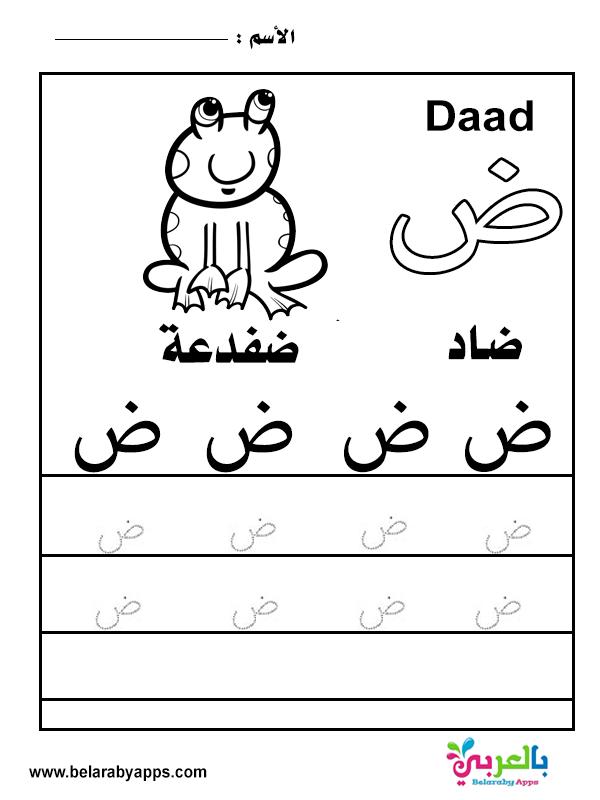 تعليم كتابة الحروف العربية بالنقاط arabic letters worksheets printable