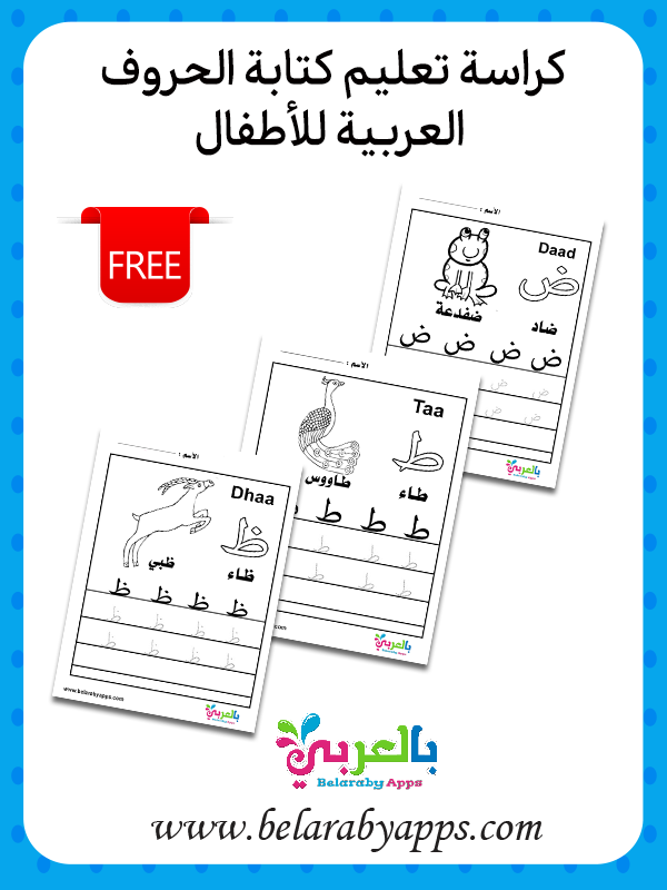 أوراق عمل لرياض الاطفال حروف الهجاء