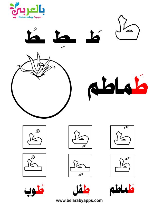أوراق عمل للحروف الهجائية بالحركات